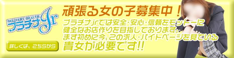 石川県 金沢デリヘル プラチナ Jr 高収入アルバイト 風俗 求人情報