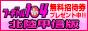 北陸・甲信風俗検索サイト フーギャル104
